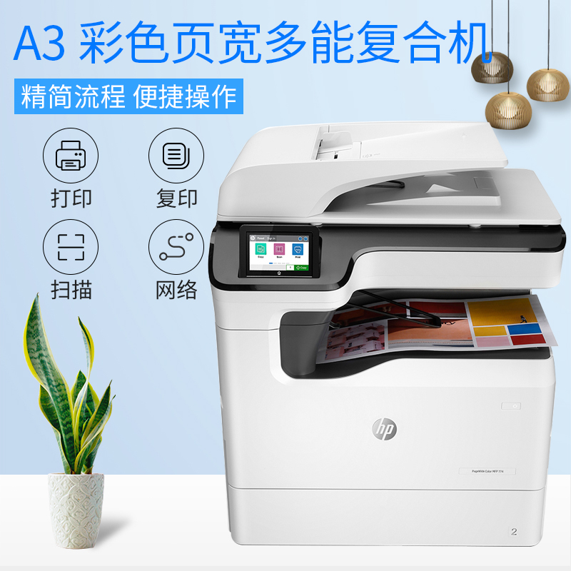 HP PageWide 774dn