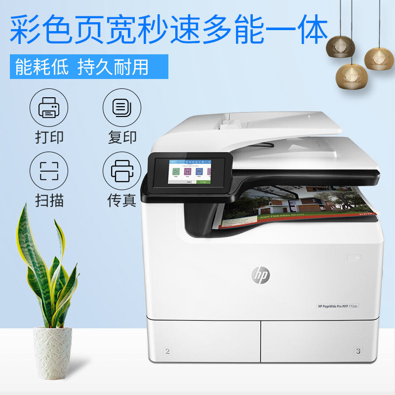 HP PageWide 772DN